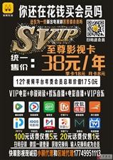 轰动全城38元全网VIP视频会员16大平台免费看