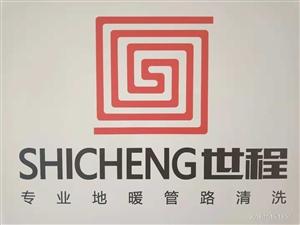 河南世程新能源科技有限公司u乐娱乐平台分公司