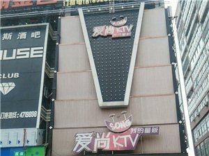爱尚量贩KTV(颍上店)