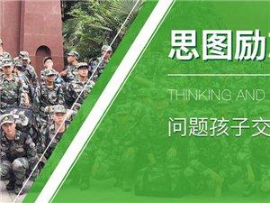 郑州思图励志教育学校专注青少年叛逆 问题