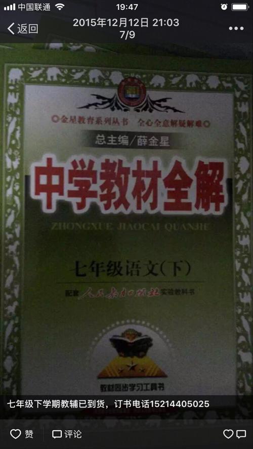 出售小学教材、中学教材及练习册