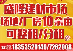 最新注册送体验金网址盛隆建材市场-场地/厂房十余亩对外招租!(整租,分租)