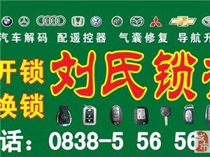 廣漢開鎖13981060460,廣漢配汽車鑰匙
