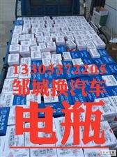 邹城睿航汽车电瓶销售中心
