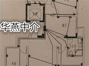 华燕中介鑫城苑带电梯16楼130平96万毛坯