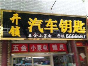 陽谷開鎖6666567