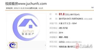 山台山106平米正三室低价出售,一口价53.8万!
