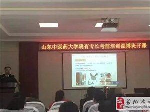 中医专长医师资格证书报名条件