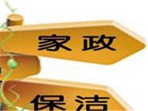 廣漢市雒城保潔家政服務公司,廣漢全市清潔服務