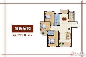 周口盈辉家园3室2厅2卫精装房子出租