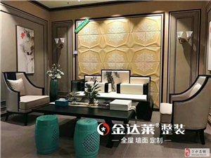 沂水金达莱整装专注提高居家超视觉空间打造。