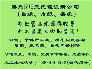 博兴599元专业快速注公司(阳光代理服务有限公司)