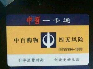 回收名烟名酒钻石金银滨州滨城区回收银座卡中百一卡通