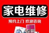 臨泉家電維修空調║熱水器║洗衣機║電視║冰箱║廚電
