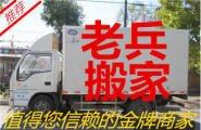 临泉50元起正规搬家公司搬迁居民小件搬家优惠中