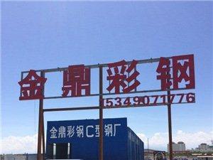 酒泉金鼎彩鋼廠生產彩鋼復合板,巖棉板,并承接彩鋼工程