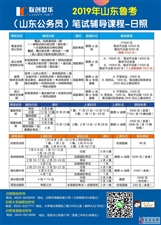 2019山东公务员辅导课程