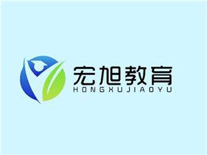 河南宏旭教育科技有限公司