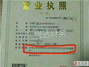 河南省局空殼基金公司轉讓不良資產處置公司代辦注冊要
