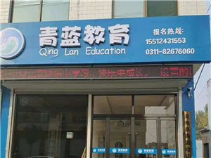 靈壽青藍教育小初高提分專家