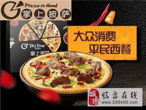 披萨加盟选择掌上披萨只有惊喜没有意外
