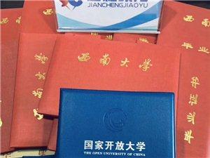2019国家开放大学招生简章
