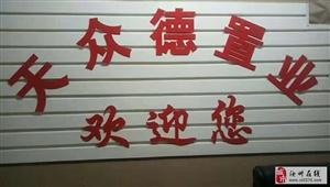 急售骑岭乡王庄大队宅基地有证长30米宽17.5米价格面议