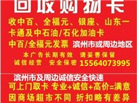 滨州常年高价回中国石化加油卡中国石化充值卡银座卡