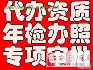 河南勞務派遣許可證鄭州勞務派遣許可證辦理