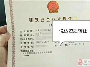 鄭州全新資質股權轉讓單獨防水防腐保溫專業承包二級資