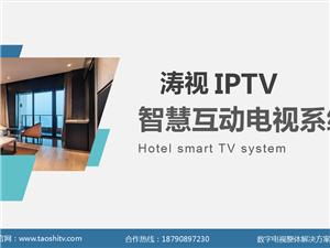 濤視IPTV  智慧互動電視系統(酒店,賓館專用)