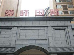 领峰国际2室2厅1卫59万元