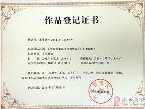 商標注冊商標申請版權申請專利申請