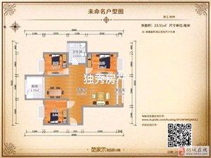 新东方世纪城3室2厅1卫73.8万元