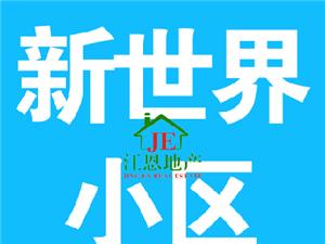 (精)县中心精装3房拎包入住2600元/月