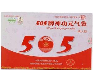陜西咸陽西安閻良505神功元氣袋健脾益腎、調整氣血、通經活絡