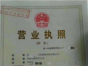 鄭州東區自貿區注冊農業環保技術方面的研究院需要條件