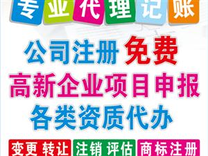 龍南代理記賬、納稅申報、清理亂賬找專業稅務師會計師