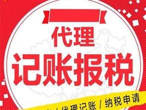 龍南低價保質代理記賬、納稅申報、申請一般納稅人