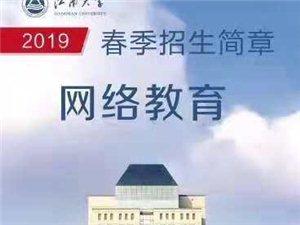 19年春網絡教育2.5年畢業 輕松拿國家承認文憑