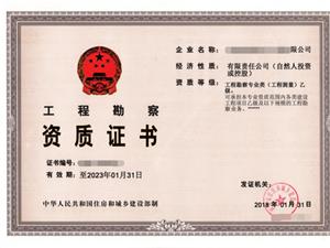 河南省工程勘察工程測量人員配備標準