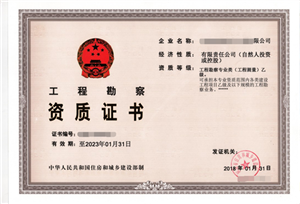 河南省工程勘察工程测量人员配备标准