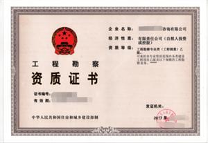 申请河南工程勘察工程测量?#25163;?#38590;题要点