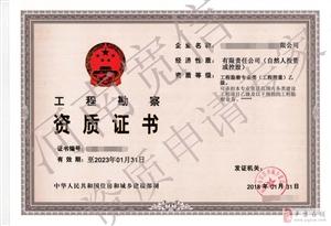 恭贺我公司成为河南省工程勘察工程测量设计院老司机