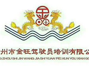 青州市金旺驾校竭诚为您服务