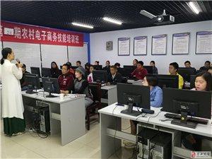 秀山農村電商實用技能培訓班開班通知