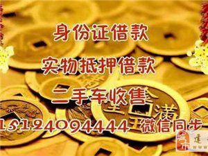 身份证借款,收售二手车 汽车 黄金 手机 靓号抵押借款。
