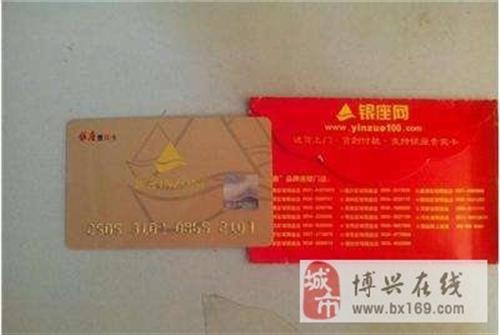 濱城長期回收中百購物卡,銀座購物卡,山東一卡通煙酒