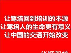 华顺驾校招聘教练,办公人员工资3500-15000