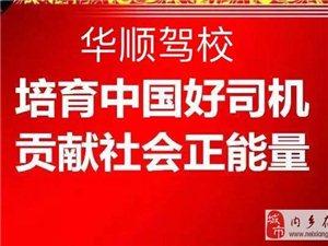 华顺驾校面向社会招聘教练员,理论讲师,办公人员